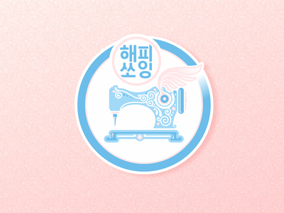 «Happy Sewing school by Jieun Pan» logo