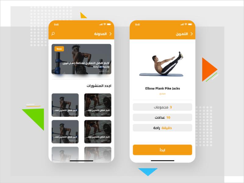 Giants Fitness App fitness app visual design dribbble ios xd app ux design ui design