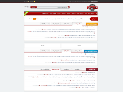 Khabarpress web scraping news 2011