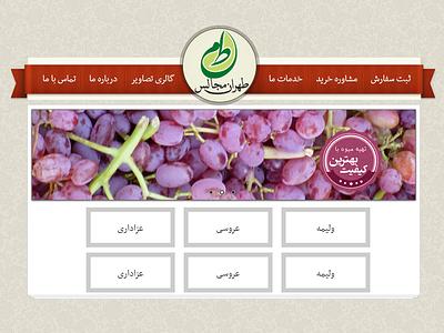 Tehran Majales Online Fruits Shop 2012 deliveries freelance 2012 fruits landing shop design website photoshop symbol landing page logo icon homepage ux interface ui iran legacy design branding