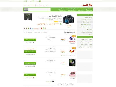 Bazargasht Online Shop uikit online shop shop photoshop 2012 website typography landing landing page icon logo homepage ux interface ui iran legacy design freelance branding