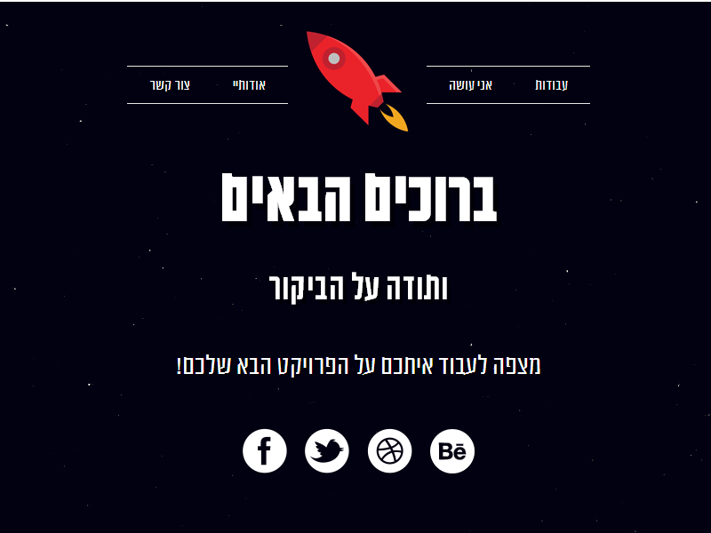 Website Screenshot israel planet rocket flat illustration moon space hebrew graphic design website satellite earth