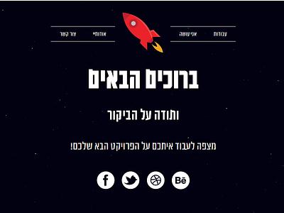 Website Screenshot israel planet rocket flat illustration moon space hebrew graphic design website satellite earth