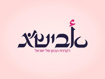 Avishag logo