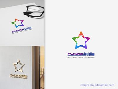 Star Neon Logo Design abstract logo logo design logo idea flat logo monogram arabic logo symbol starneon star star logo logo art icon branding