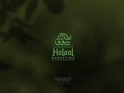 Halal Marketing Arabic Logo. arabic font halal logo arabic brand arabic typography ui ux arabic logo icon typography logo idea art illustration branding logo