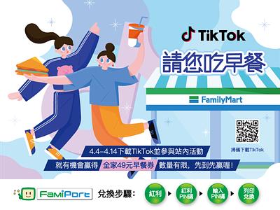 TikTok X FamilyMart flat 贴纸设计 branding typography design illustration