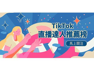 TikTok台湾banner 贴纸设计 design typography branding illustration flat