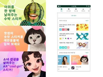 TikTok GooglePlay8月韩国推荐 branding 贴纸设计 字体设计,logo illustration typography flat design