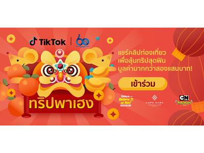 TH Chinese New year TikTok branding typography 贴纸设计 flat illustration design