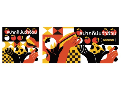 TikTok Thailand banner 字体设计,logo branding 贴纸设计 typography 字体设计 illustration flat design