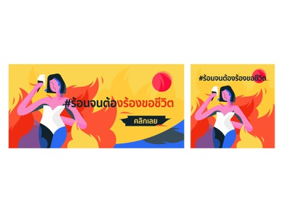 TikTok Thailand banner branding 字体设计,logo typography 贴纸设计 字体设计 illustration flat design