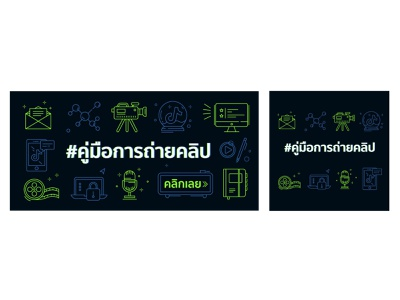 TikTok banner-TH website icon branding 贴纸设计 illustration flat design
