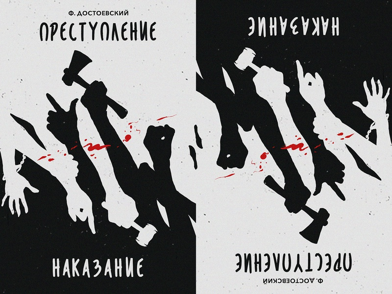 Crime and punishment graphics hands optical illusion negative space logo negative space positive space poster a day poster design poster art poster illustration art book cover print cover book art book ad design vector illustration