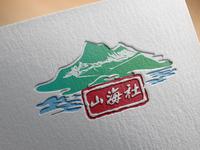 山海社 Logo