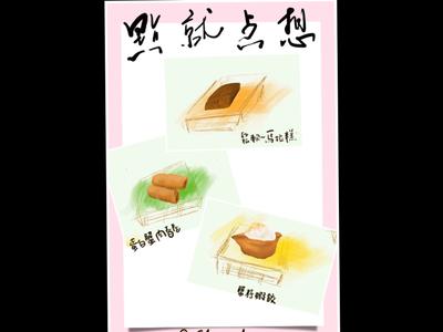 Flat illustration Daily - dim sum food illustration