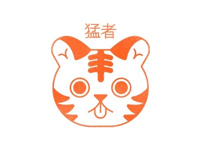 Derpy Tiger vectors icons iconography animal icon character design animal tiger graphic simple vector design illustration graphic design character line icon texture bright vectorart vector graphic minimalistic