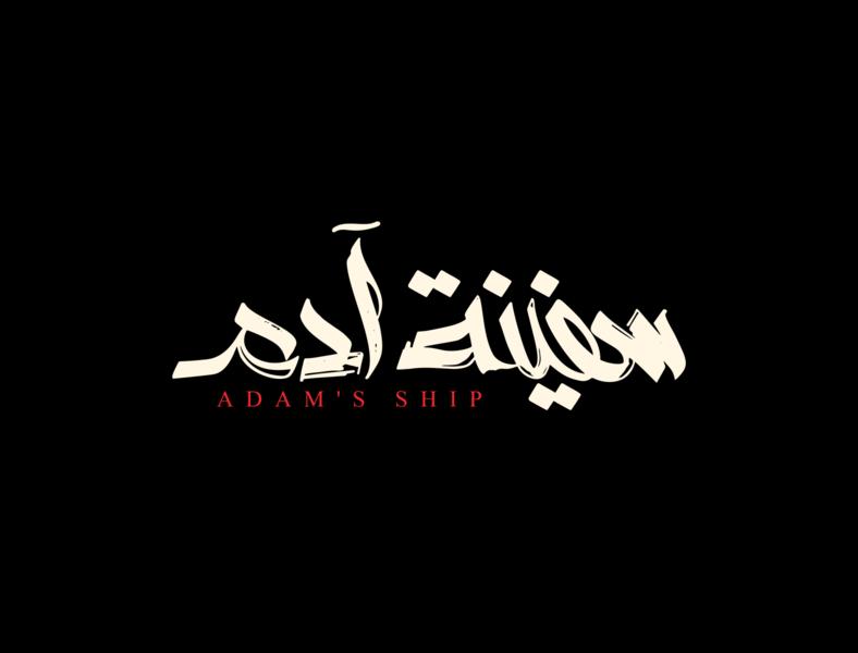 Adam's ship lettering logotype design branding artdirection logo freehand illustrator arabic calligraphy typography