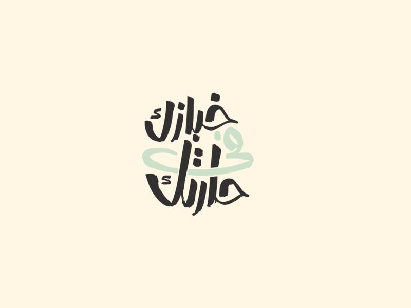 خبازك فى حارتك logo design lettering logotype illustration logo design branding artdirection illustrator arabic freehand calligraphy typography
