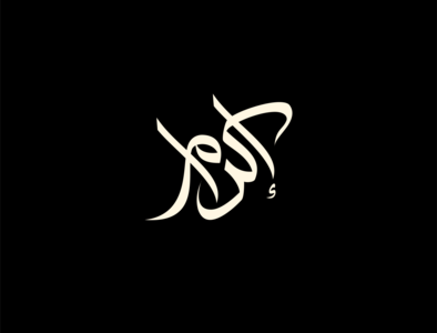 إكرام logo design lettering logotype branding logo design artdirection illustrator arabic freehand calligraphy typography