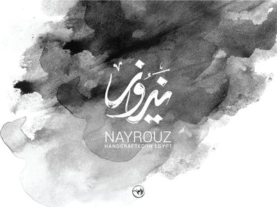 Nayrouz | نيروز typography strock shot illustrator freehand first dribbble debuts calligraphy arabic