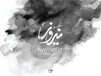 Nayrouz | نيروز