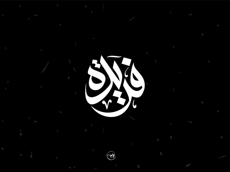 farida branding design logotype logo design logo illustration vector brand calligraph artdirection strock shot first dribbble debuts calligraphy arabic typography illustrator freehand