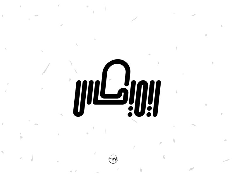Remix shot vector logo design logotype branding artdirection calligraph brand strock first design logo illustration dribbble debuts calligraphy arabic typography illustrator freehand