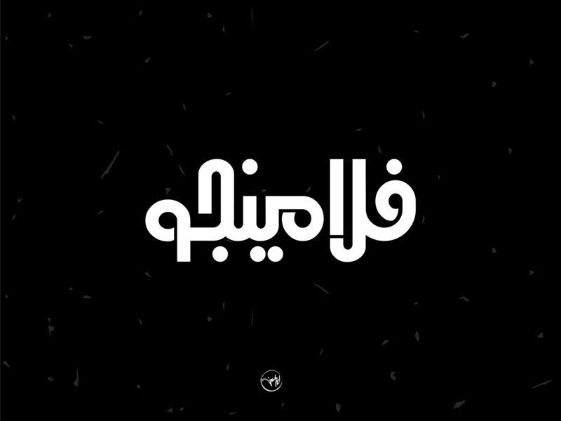 Flamingo logotype type collaboration vector design branding logo design logo illustration calligraph brand artdirection arabic shot first freehand calligraphy dribbble typography illustrator