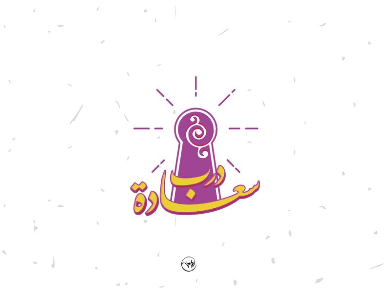 drb saada design vector branding logotype logo logo design illustration first calligraph brand artdirection strock debuts arabic shot freehand dribbble calligraphy typography illustrator