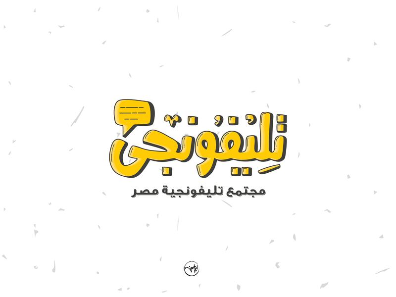 Tlefongy vector branding design logotype logo logo design illustration brand calligraph artdirection strock debuts arabic shot first freehand dribbble calligraphy typography illustrator