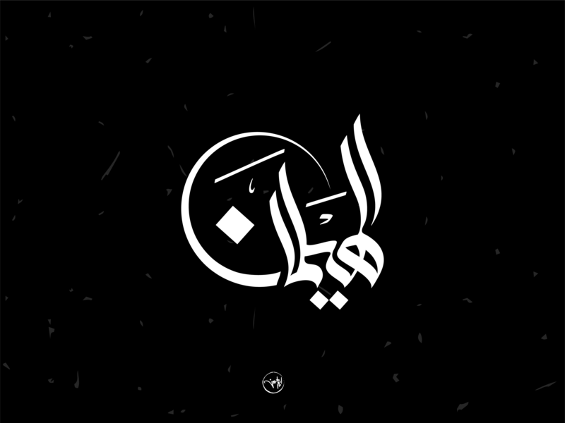Elhailaman type vector design branding logotype logo design logo illustration calligraph brand artdirection strock arabic shot first freehand dribbble calligraphy typography illustrator