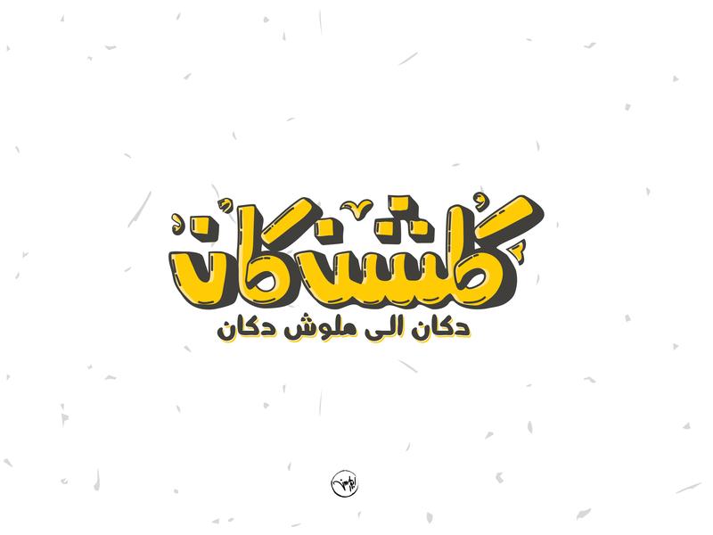klshenkan flat type vector design branding logotype logo design logo illustration brand artdirection strock arabic freehand shot first dribbble calligraphy typography illustrator