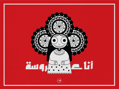 Festival bride design vector illustration artdirection freehand arabic shot first dribbble calligraphy typography illustrator