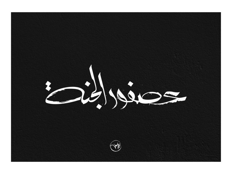 عصفور الجنة artdirection strock first typography arabic freehand illustrator calligraphy
