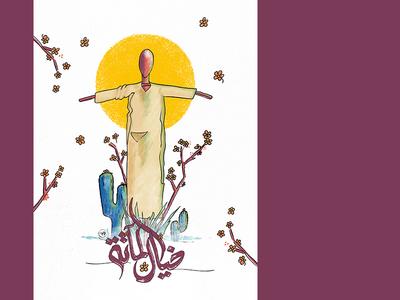 خيال المآتة dribbble artdirection design freehand arabic shot first calligraphy typography illustrator