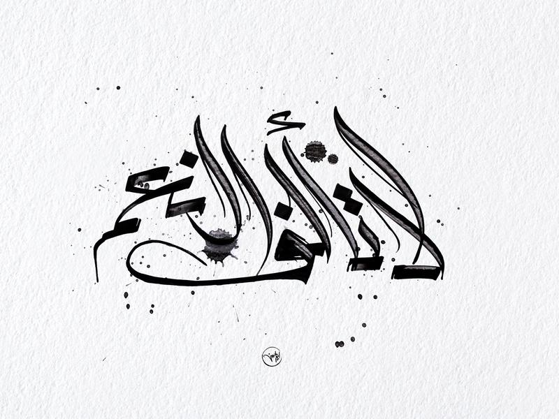 لا تألف النعم shot first artdirection design typography arabic freehand calligraphy
