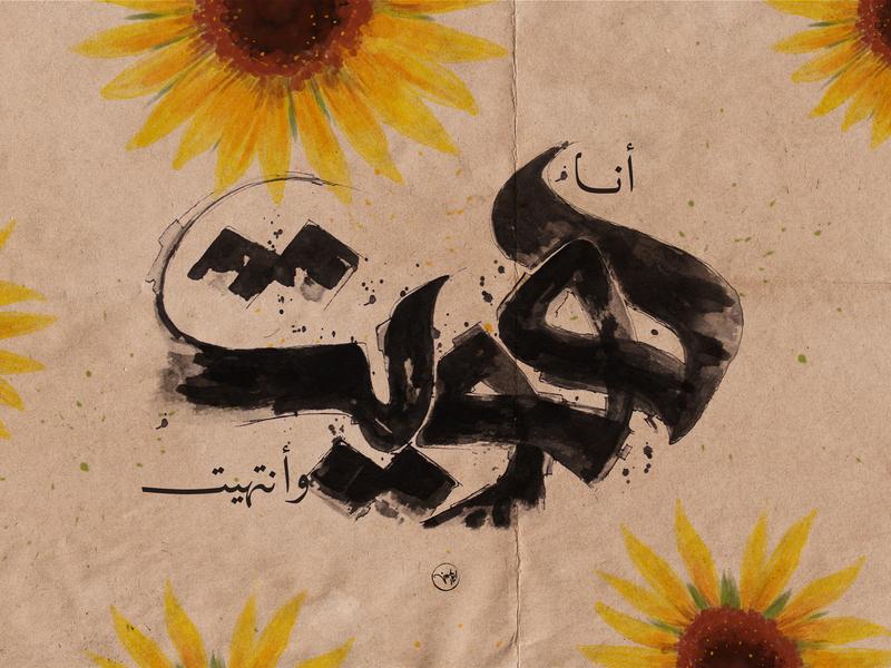 أنا هويت وأنتهيت shot first dribbble artdirection design arabic illustration freehand calligraphy typography