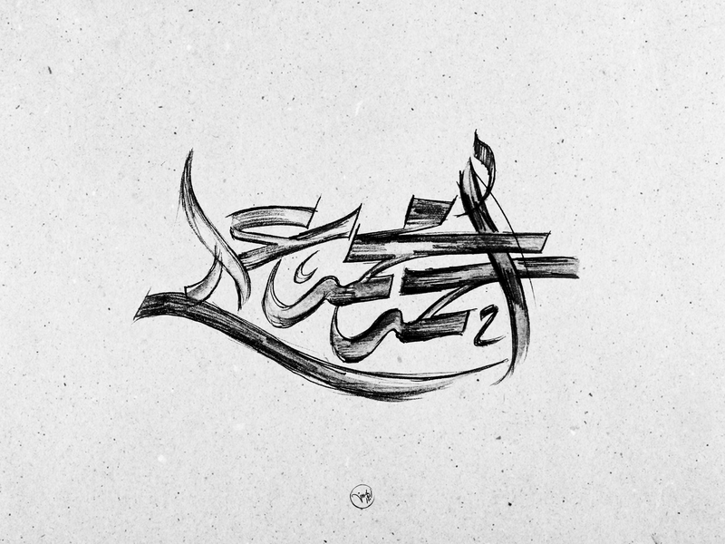 Ahmed Mohamed Ali design logotype logo design dribbble illustration artdirection typography shot first freehand arabic calligraphy