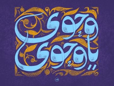 wahwy ya wahwy pattern color eslamic art artdirection illustration arabic freehand calligraphy typography