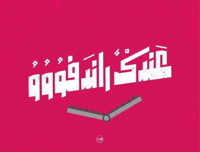 3andak Rendezvous vector design illustrator illustration artdirection arabic freehand calligraphy typography