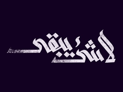 Nothing remains illustration vector design artdirection freehand arabic calligraphy typography