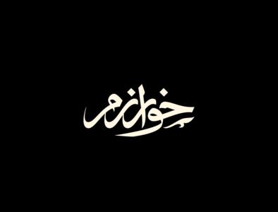 khwarazm eslamicart art direction freehand branding arabic illustration calligraphy typography logo logodesign lettering logotype