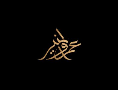 amr almoner logo design lettering logotype logo branding illustration artdirection illustrator arabic freehand calligraphy typography