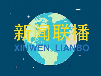 Xinwen Lianbo news earth map star flat