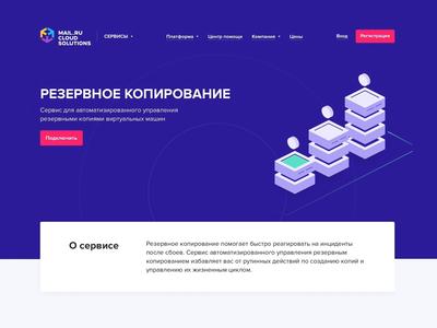 Mail.ru Cloud Solutions: Backup promo landing animation illustration
