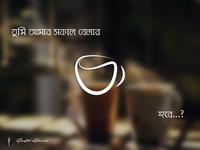 """""""Chaa"""" Bangla Wordmark"""
