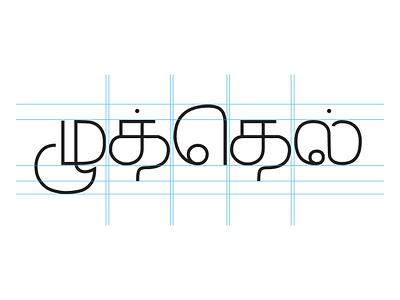Type experiments type design typogaphy tamil typography tamiltypography tamil font type daily type art type