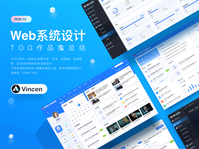 Web后台系统设计总结Web tog system design 作品集 web系统设计 后台设计 工作台 workbench oa system websystem web