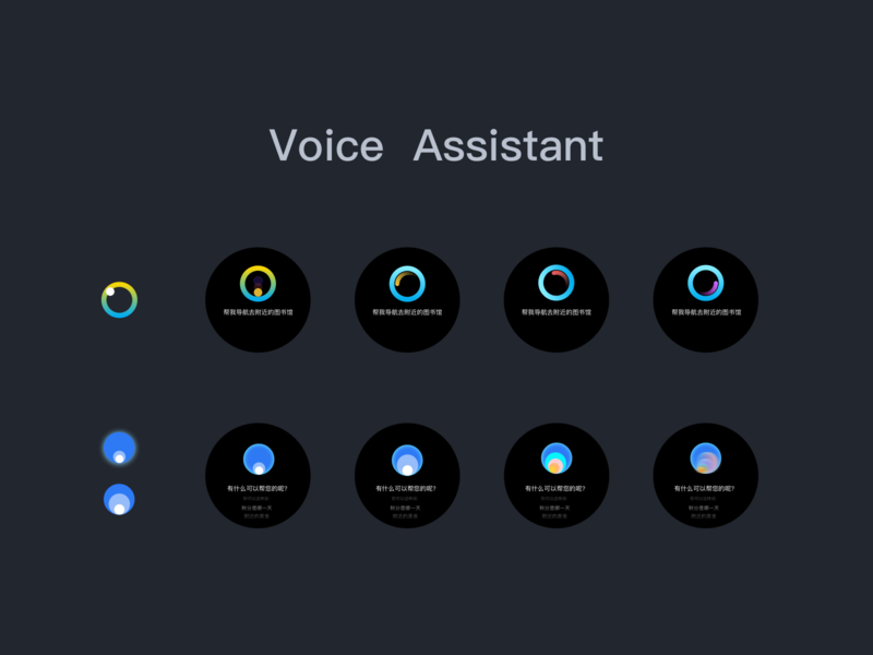 Voice Assistant 动画 梯度 蓝色 ae 设计 voice assistant voice